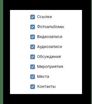 Основные отличия разделом на публичной странице от группы на сайте ВКонтакте