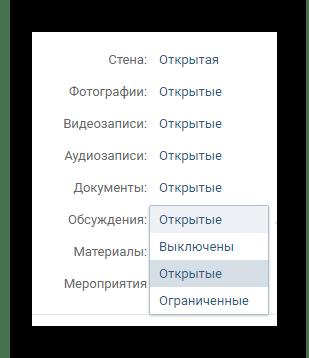 Основные отличия разделов в группе от публичной страницы на сайте ВКонтакте