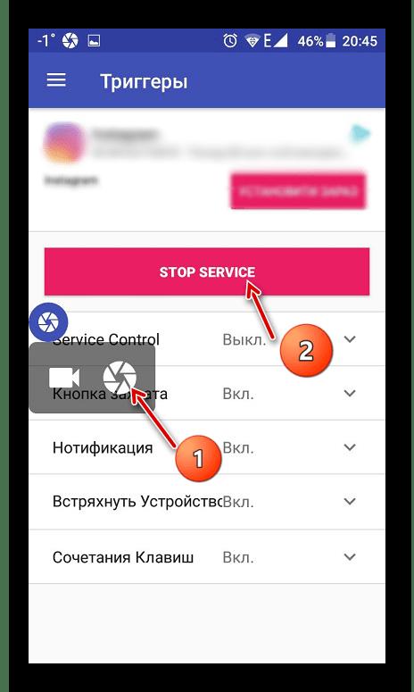 Остановка и создание скриншота в приложении Screenshot Capture
