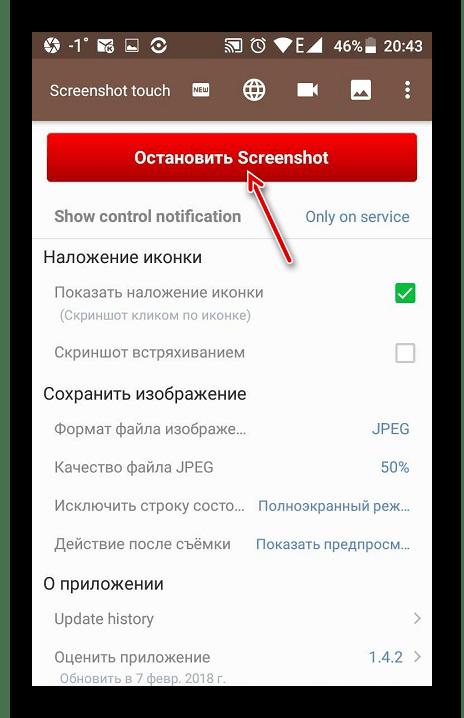 Остановка сервиса Screenshot Touch