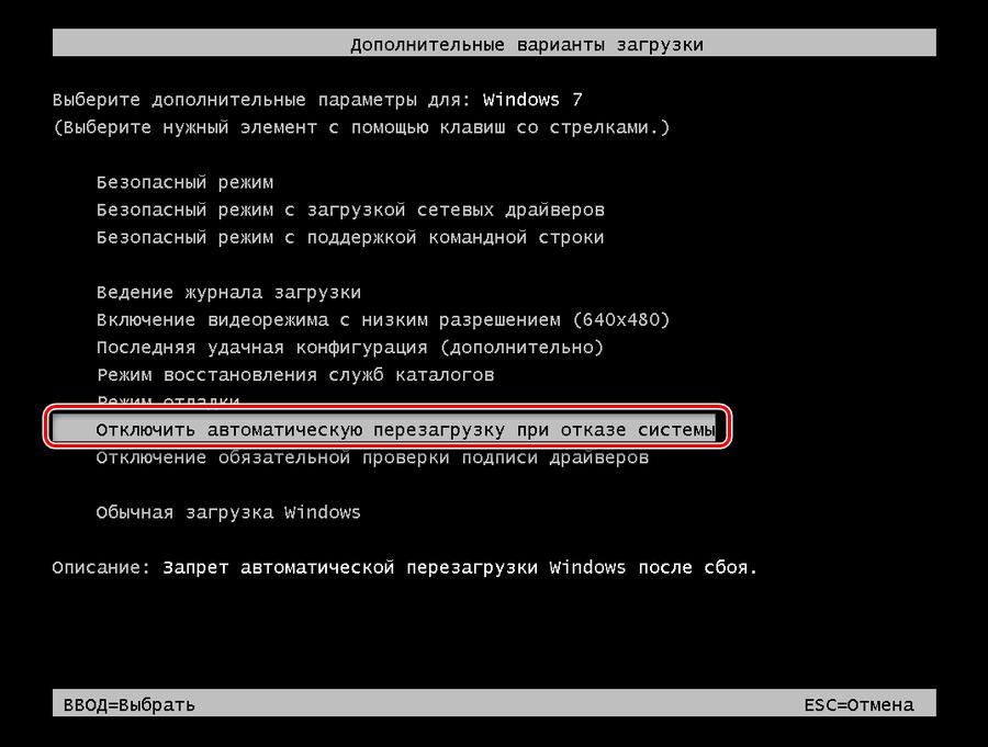 Отключение автоматической перезагрузки при сбое в загрузочном меню Windows