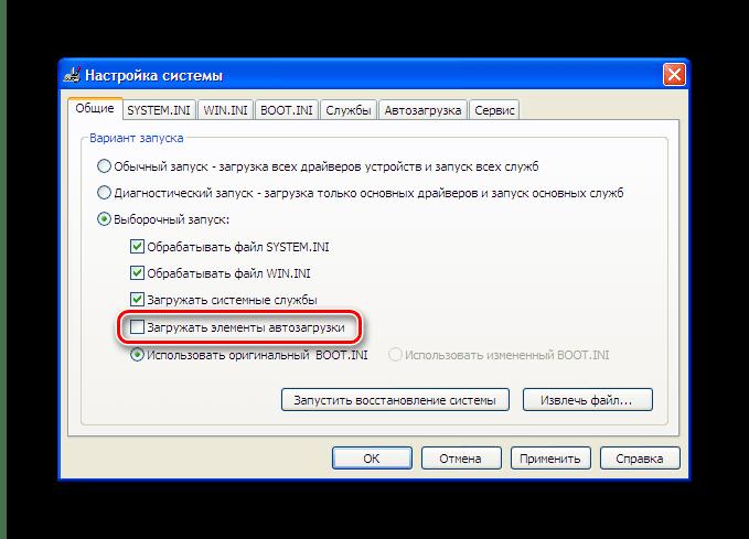 Отключение автозагрузки в окне настроек системы Windows XP