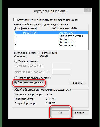Отключение виртуальной памяти в Виндовс 8