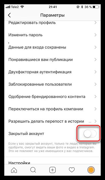Открытие аккаунта в приложении Instagram