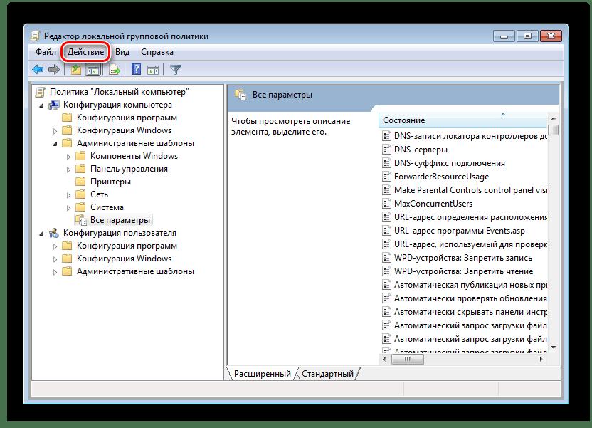 Открытие окна применения фильтров политик Windows 7