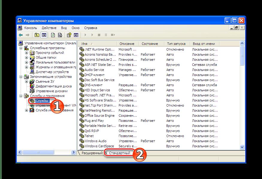 Открытие списка служб в Windows XP