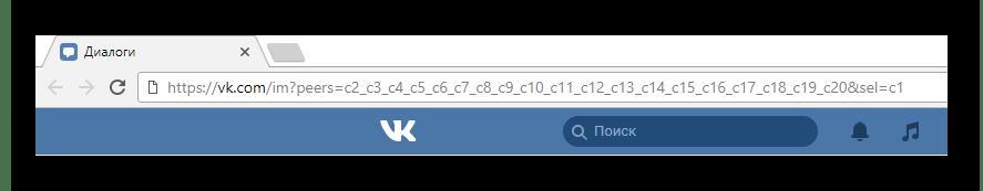 Открытие сразу 20 бесед в разделе Сообщения ВКонтакте