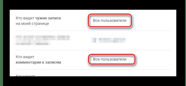 Открытие видимости записей и комментариев на стене на сайте ВКонтакте