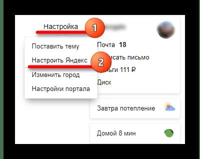 Открытие вкладки Настройка и переход к пункту Настроить Яндекс