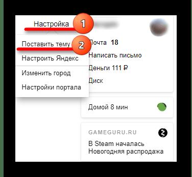 Открытие вкладки Настройка и переход к пункту Поставить тему на стартовой странице Яндекс