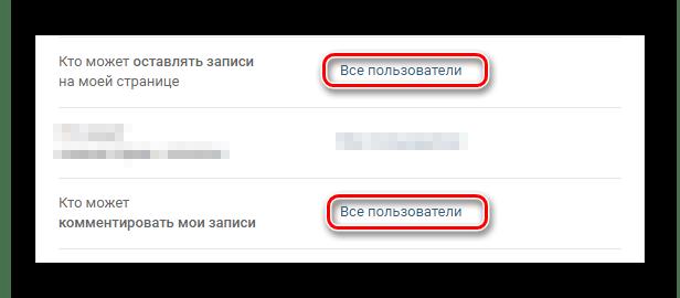 Открытие возможности публикации записей и комментариев на сайте ВКонтакте