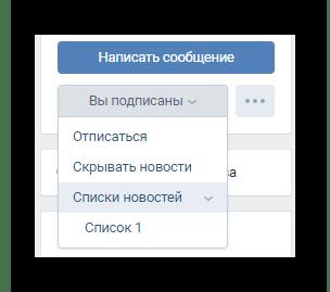 Отличия дополнительного меню на публичной странице на сайте ВКонтакте