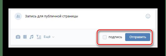 Отличия публикации записи на публичной странице от группы на сайте ВКонтакте