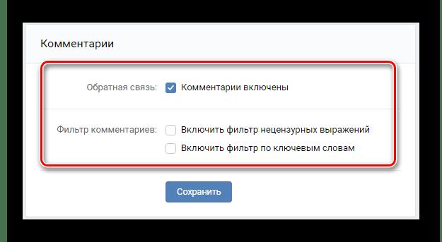 Отличия раздела комментарии на публичной странице от группы на сайте ВКонтакте