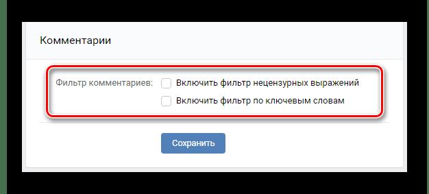 Отличия раздела комментарии в группе от публичной страницы на сайте ВКонтакте