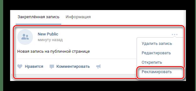 Отличия записи на публичной странице от группы на сайте ВКонтакте