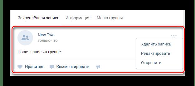 Отличия записи в группе от публичной страницы на сайте ВКонтакте