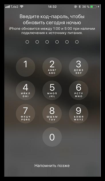 Отложенный запуск обновления iPhone