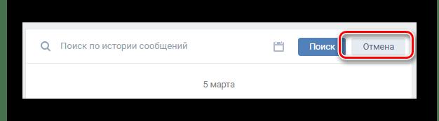 Отмена поиска сообщений в разделе Сообщения ВКонтакте