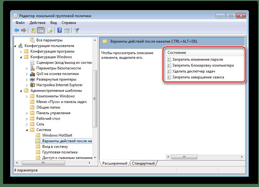 Отображение параметров в окне безопасности Windows 7