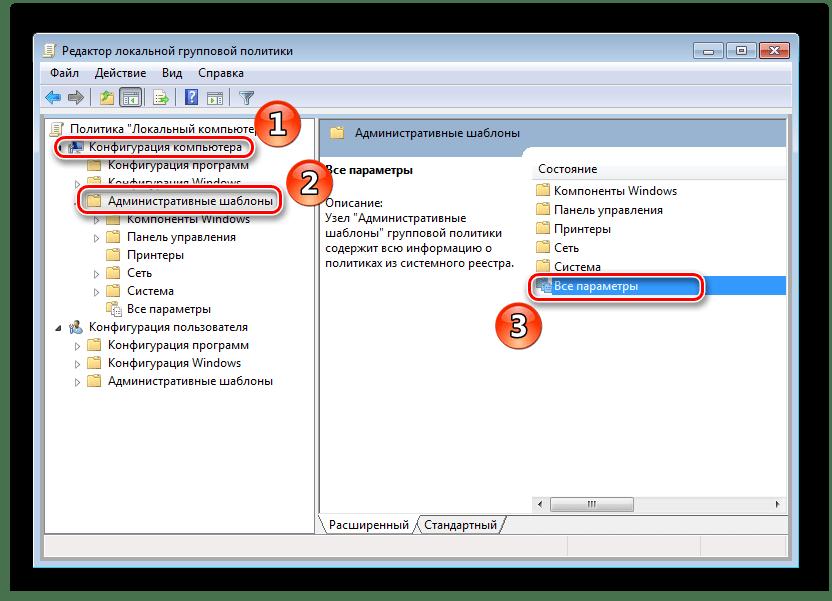 Отображение всех параметров раздела в редакторе групповых политик Windows 7