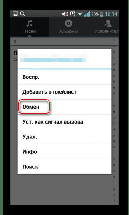 Отправка данных по Bluetooth в Android