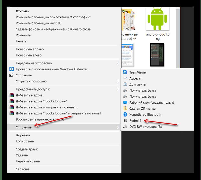 Отправка книги с компьютера на Android