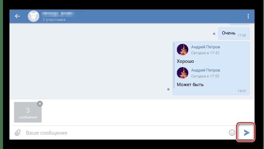 Отправка пересланных писем в диалоге в мобильном приложении ВКонтакте