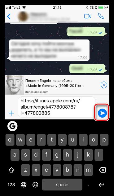 Отправка ссылки на песню в iPhone