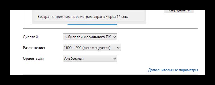 Оценка измененного разрешения экрана в ОС Виндовс