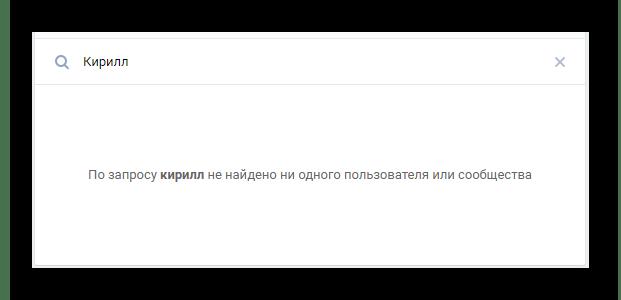 Отсутствие пользователя в ЧС в разделе Настройки на сайте ВКонтакте
