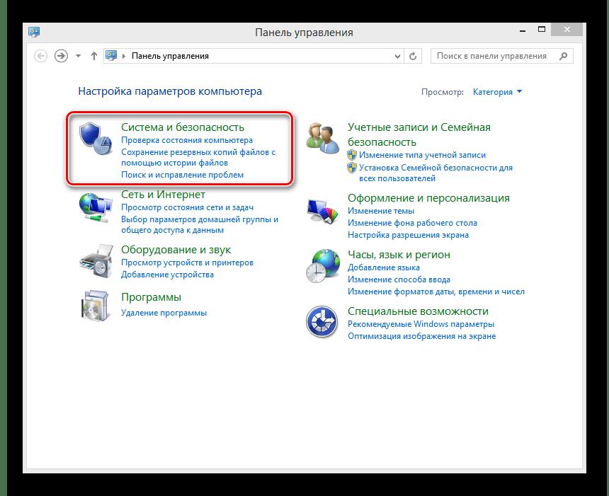 Панель управления Виндовс 8