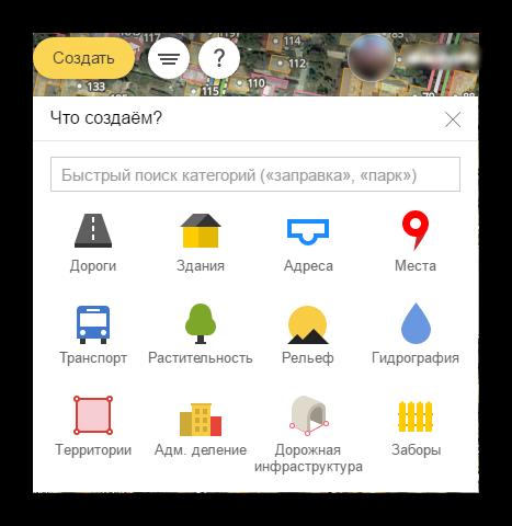 Параметры добавления объектов во вкладке Народная карта
