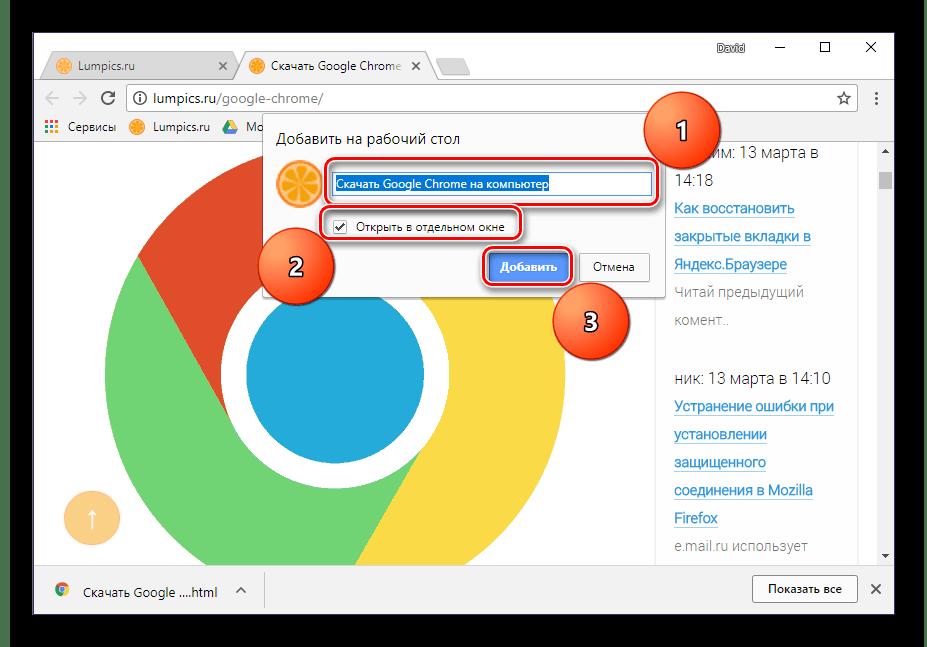 Параметры добавления ярлыка станица сайта на рабочий стол в Google Chrome