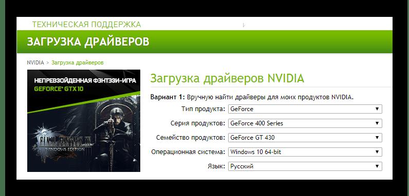 Параметры ручного поиска драйвера для NVIDIA GeForce GT 430