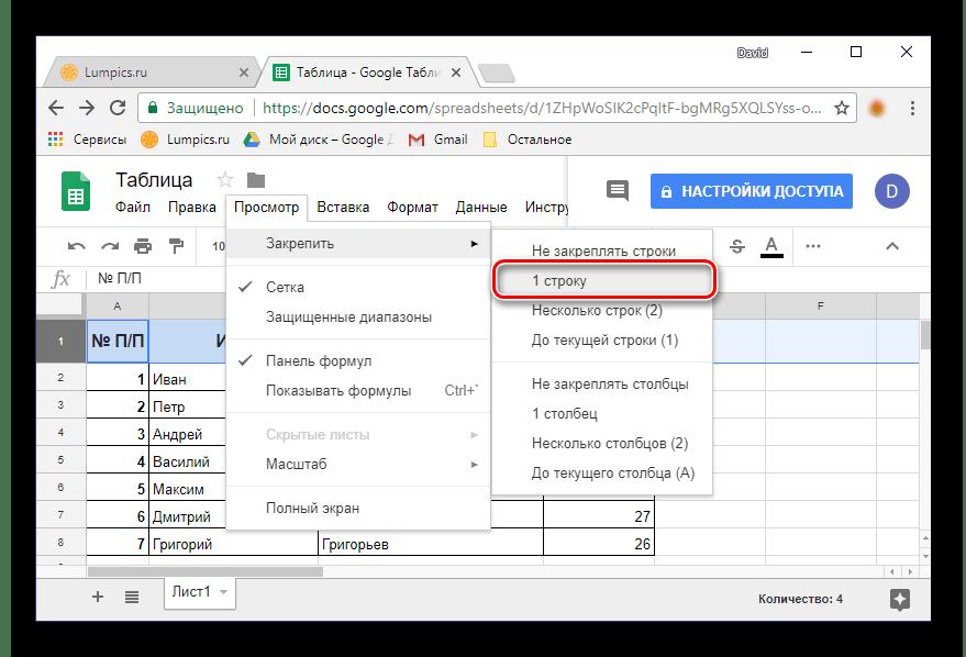 Параметры закрепления строчки в Google Таблице