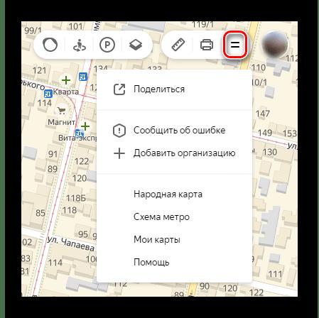 Переход к Дополнительным функциям Яндекс.Карт