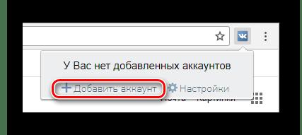 Переход к авторизации в расширении VK Helper через сайт ВКонтакте