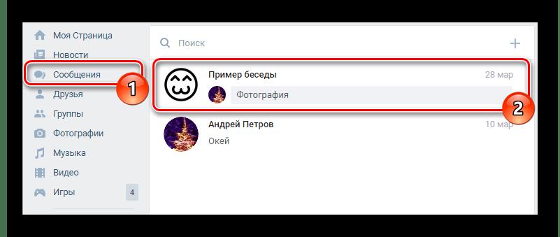 Переход к беседе в разделе Сообщения на сайте ВКонтакте