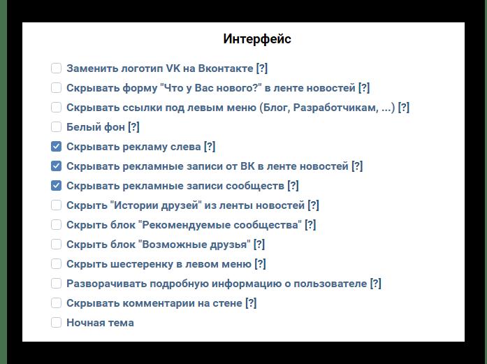 Переход к блоку Интерфейс в настройках расширения VK Helper для ВКонтакте