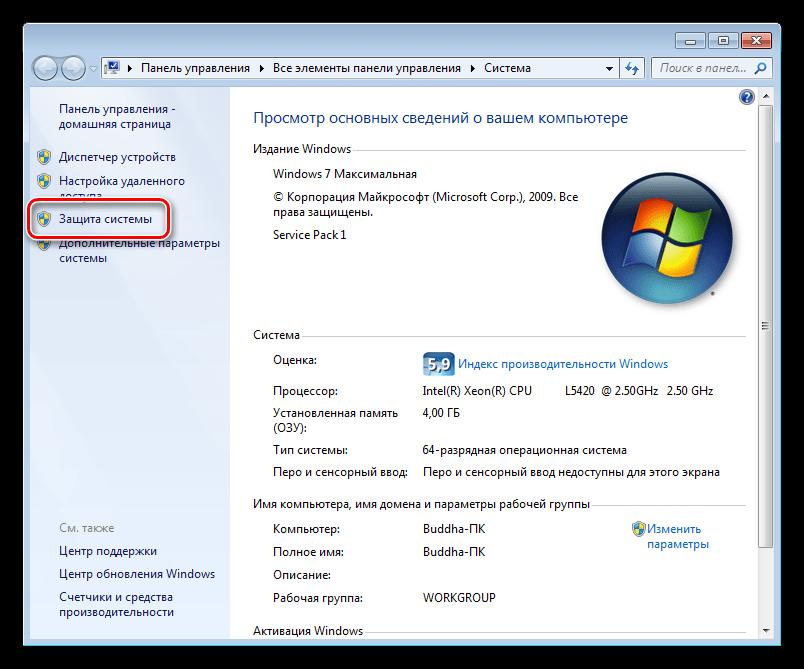 Переход к блоку Защита системы в Windows 7