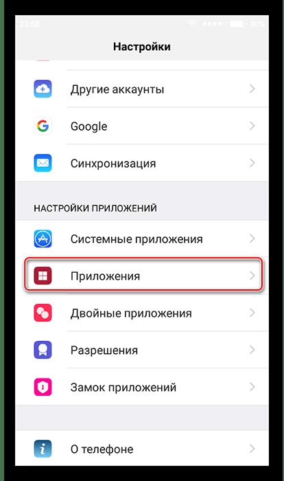 Переход к данным приложений в Android
