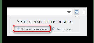 Переход к добавлению аккаунта в VK Helper в интернет обозревателе
