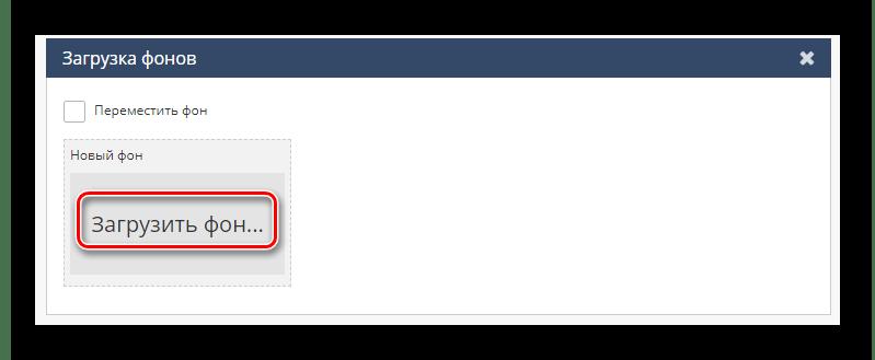 Переход к добавлению нового фона в конструкторе обложки DyCover
