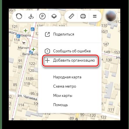 Переход к добавлению организации на странице Яндекс.Карт