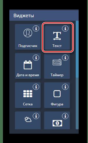Переход к добавлению виджета Текст в конструкторе обложки DyCover
