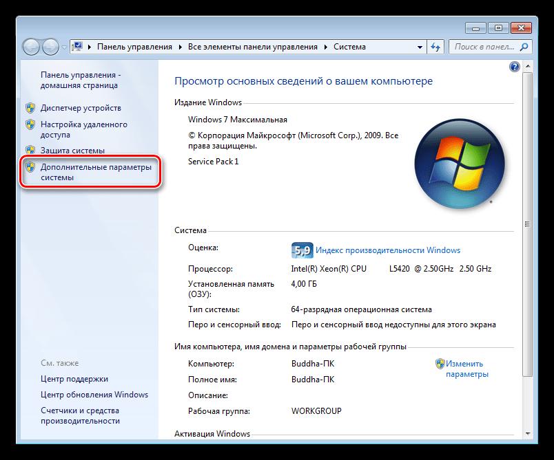 Переход к дополнительным параметрам системы Windows 7