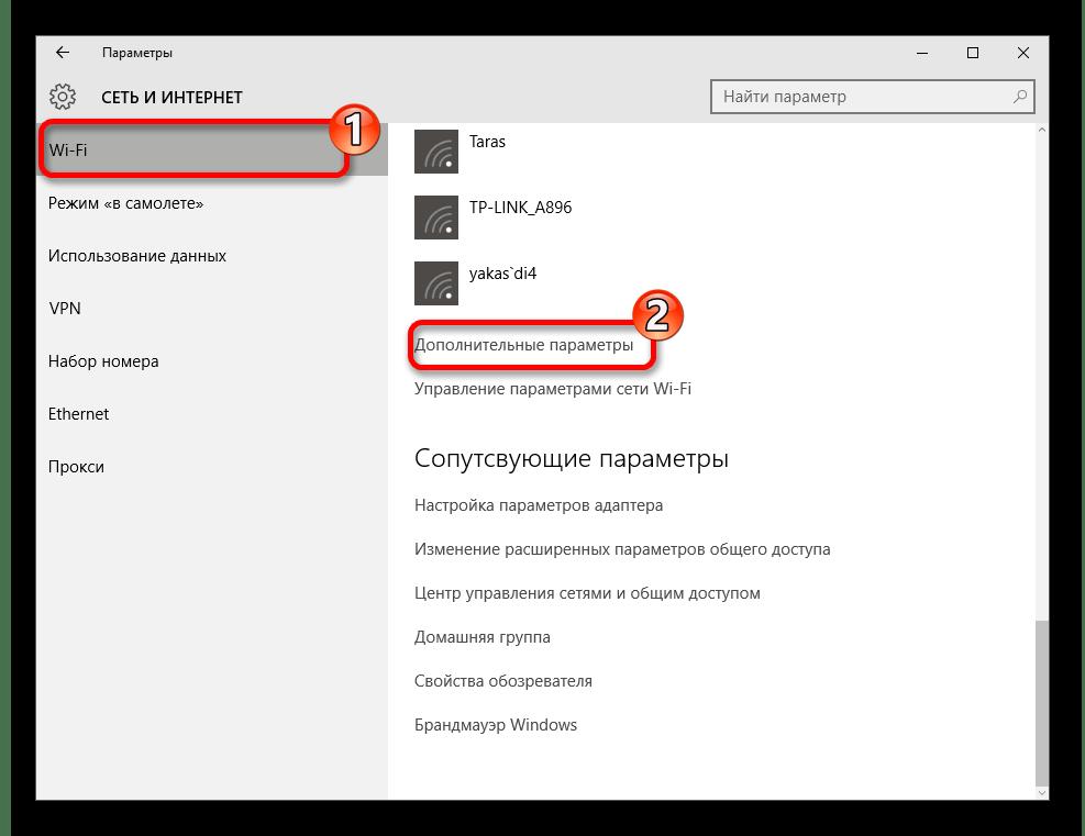 Переход к дополнительным парметрам Wi-fi в операционной системе Windows 10