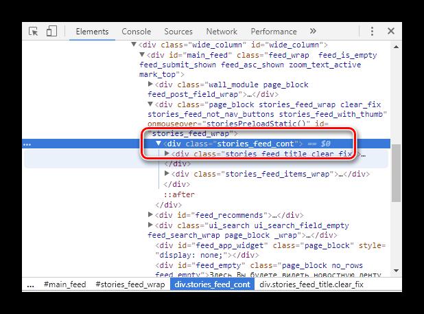 Переход к главному DIV элементу блока Истории в Google Chrome