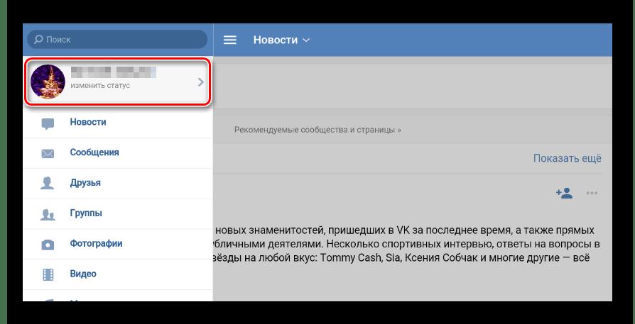 Переход к главной странице на сайте мобильной версии ВКонтакте
